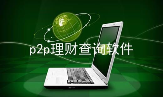 p2p理财查询软件