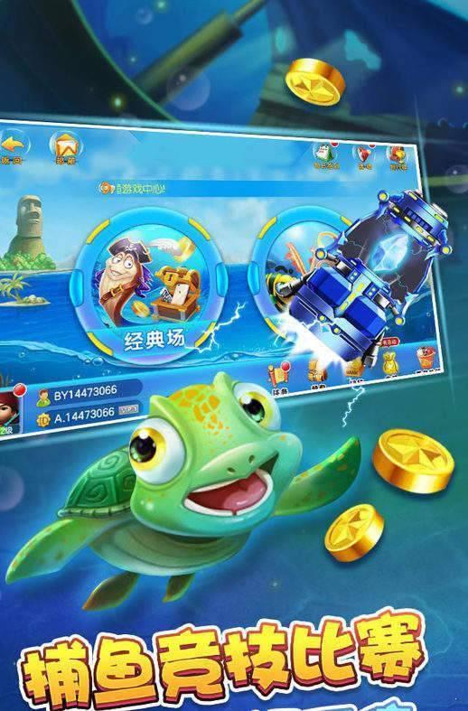 大圣闹海捕鱼手机版