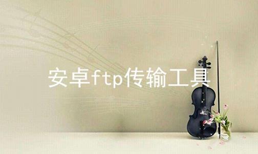 安卓ftp传输工具