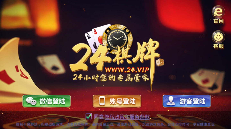 24vip贵宾棋牌软件截图1