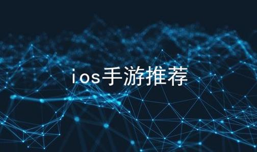ios手游推荐