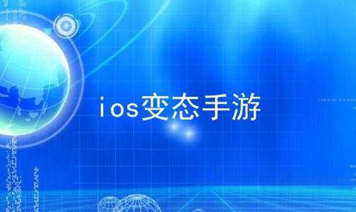 ios变态手游软件合辑