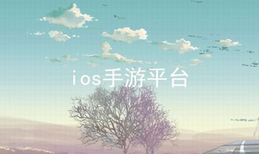 ios手游平台软件合辑