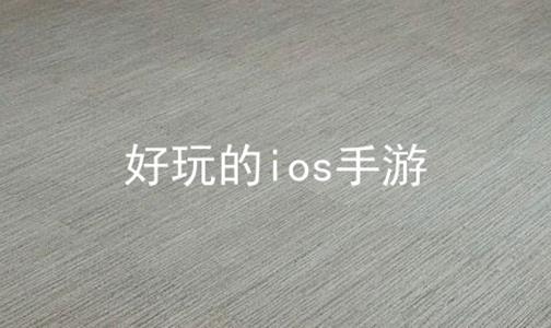 好玩的ios手游软件合辑