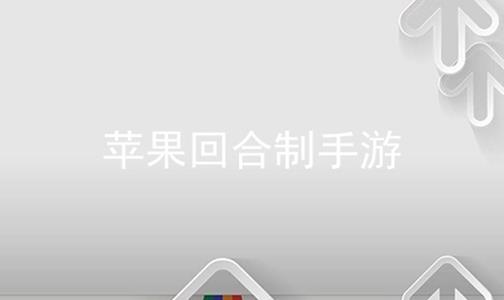 苹果回合制手游软件合辑