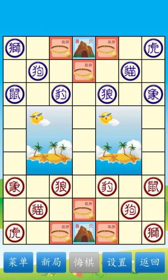 双人斗兽棋软件截图2