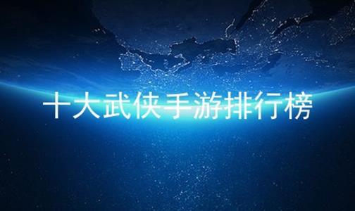 十大武侠手游排行榜