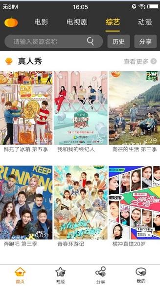 天龙影院app