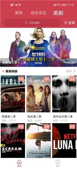 飘花电影网app软件截图0