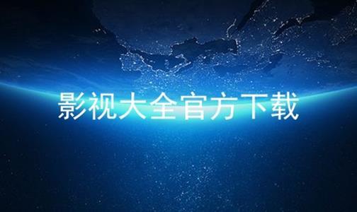 影视大全官方下载