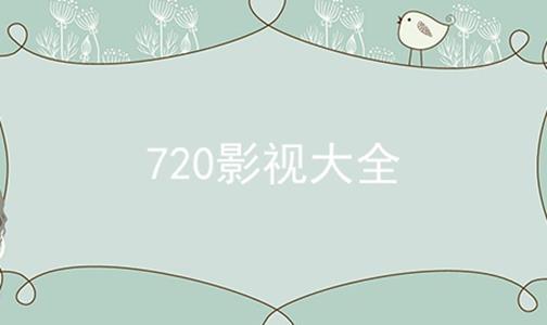 720影视大全