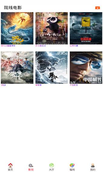 九七电影院软件截图1