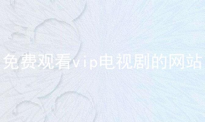 免费观看vip电视剧的网站