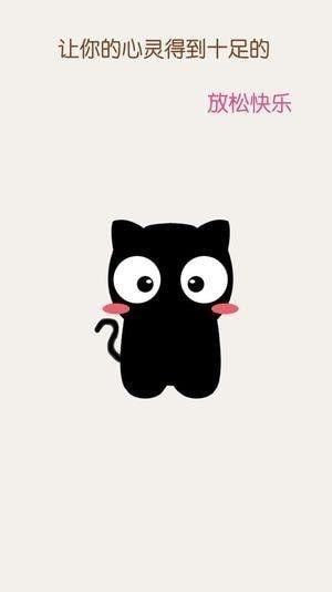 猫咪段子软件截图1