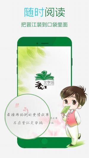 晋江文学城软件截图2
