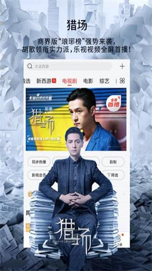 小米电视自带直播软件