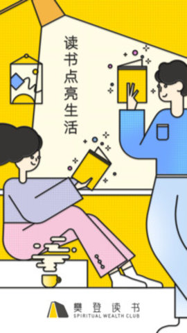 樊登听书软件截图2