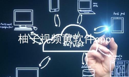 柚子视频黄软件app软件合辑