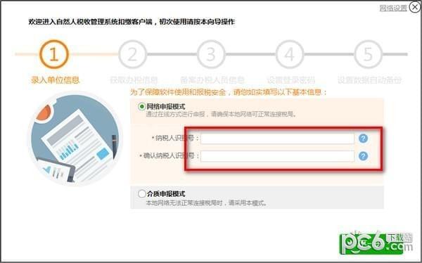 内蒙古自然人税收管理系统扣缴客户端下载