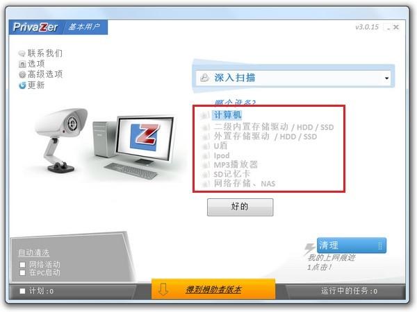 privaZer(浏览痕迹清理软件)下载