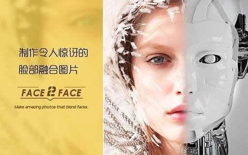 Face 2 Face软件截图3