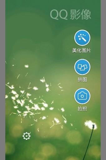QQ影像手机版软件截图0