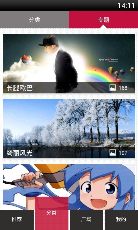 天天壁纸HD软件截图3