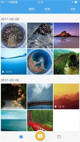 微博全景照片软件软件截图3