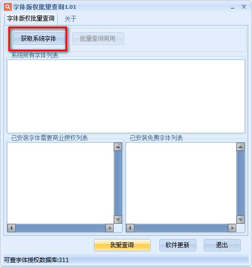 字体版权批量查询下载