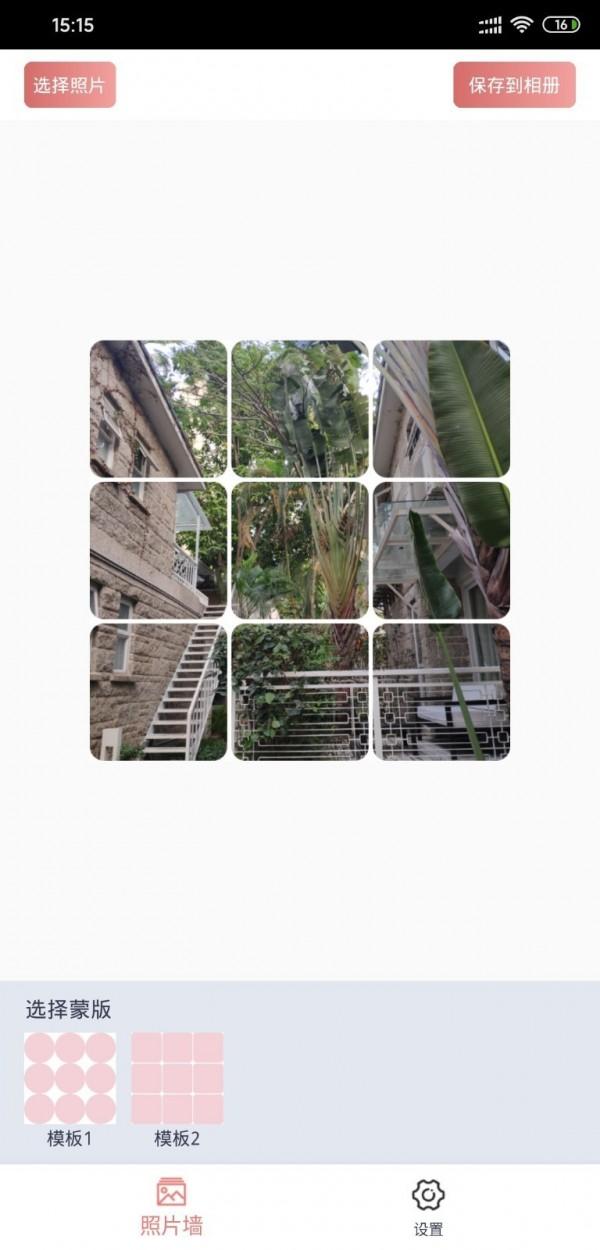 合影照片墙系统