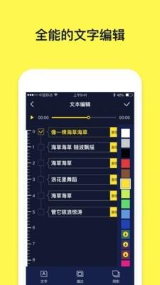 文字动画视频app软件截图1