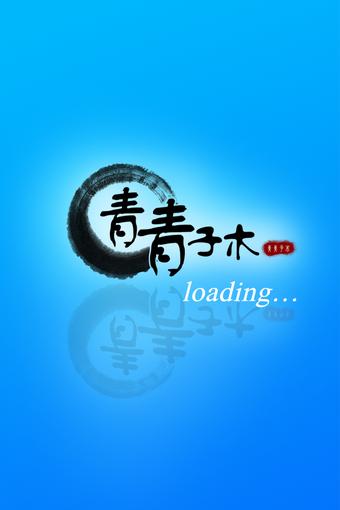 青青子木软件截图1