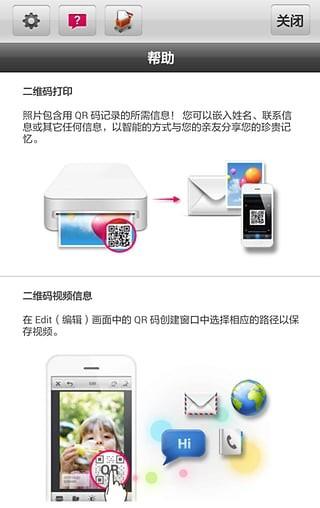 LG口袋相印机app
