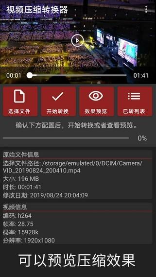 视频压缩转换器软件截图1