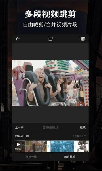 Vico视频剪辑器软件截图2