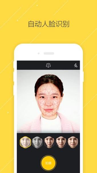 疯狂变脸软件截图3