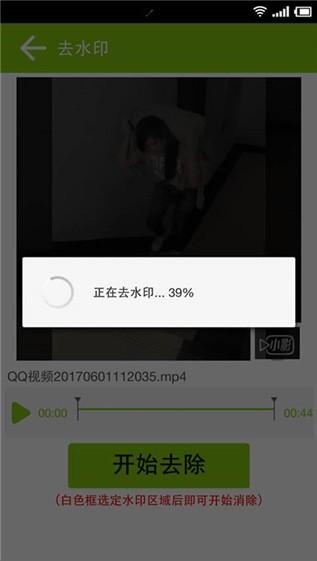 微商视频去水印软件