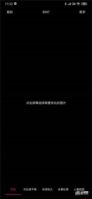 AI Photo+软件截图0
