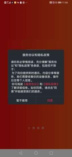 火苗短视频软件截图0