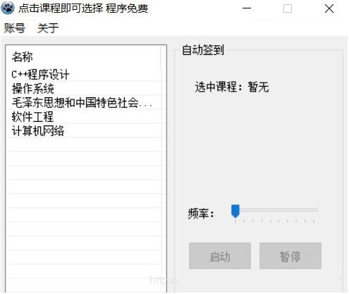 超星自动签到软件下载