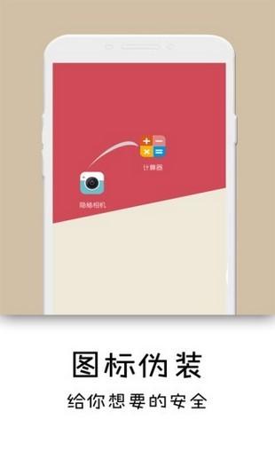 隐身相机软件截图0