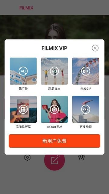 Filmix软件截图0