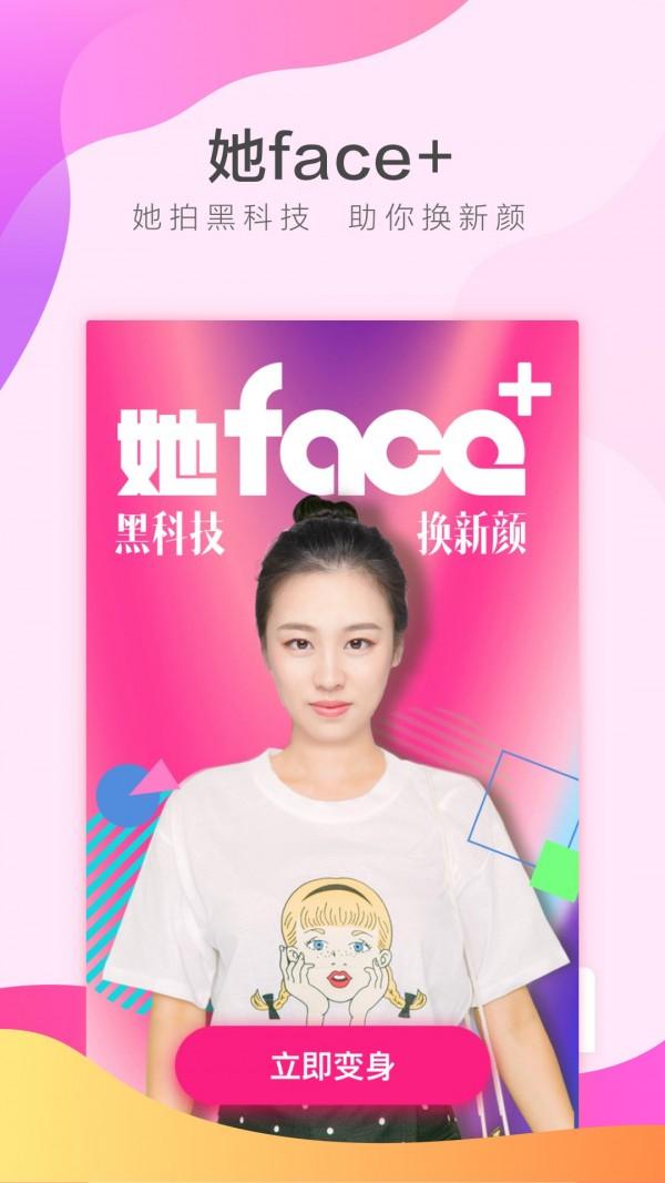 她Face+