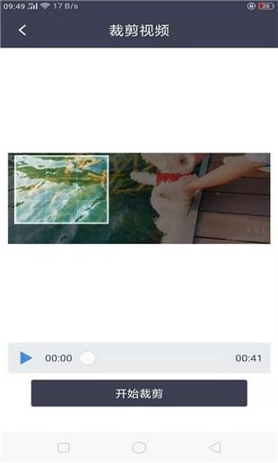 图片视频去水印软件截图2