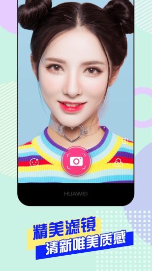 美颜美妆自拍软件截图0