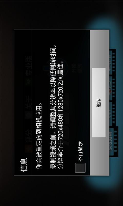 反向录影软件截图3
