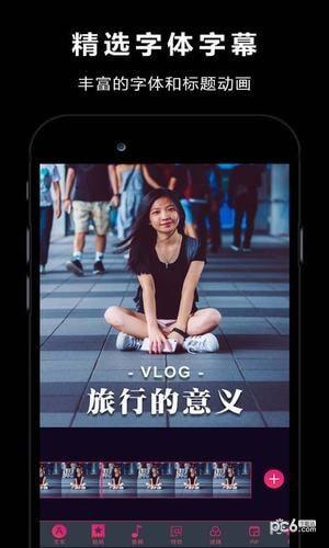 Vlog Star软件截图1