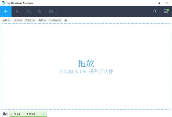 Free Download Manager下载