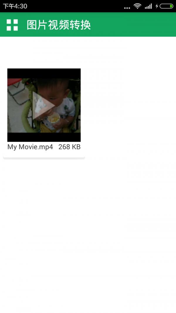 图片视频转换软件截图2