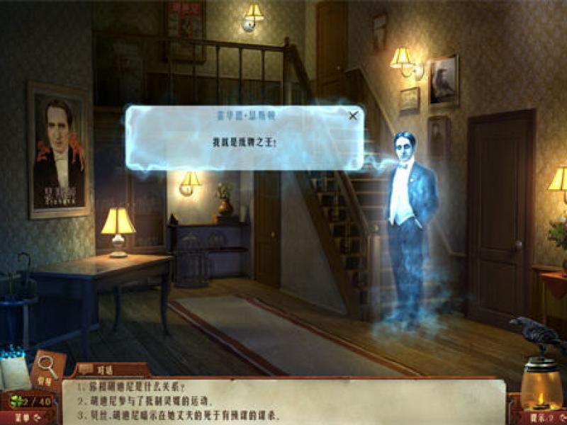 午夜迷踪4:闹鬼的胡迪尼 中文版下载